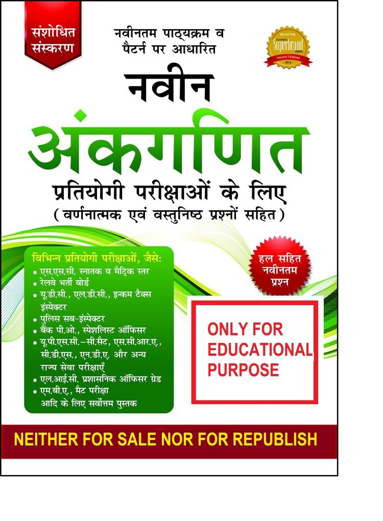 rs aggarwal maths mynewradiant.com