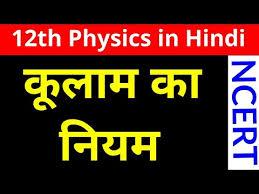 कुलाम का नियम क्या है ? Coulomb's Law in hindi ...
